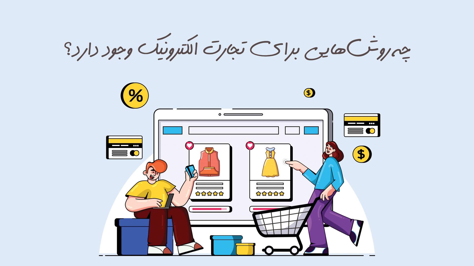 روشهای کسب درآمد با تجارت الکترونیک چیست