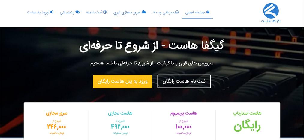 وبسایت Gigfa Host
