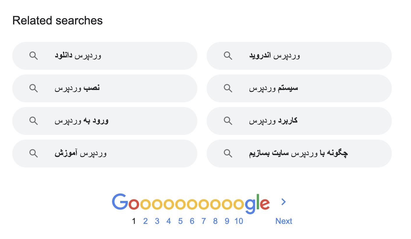 عبارات کلیدی مرتبط در گوگل