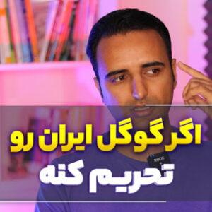اگر گوگل ایران را تحریم کند چه میشود