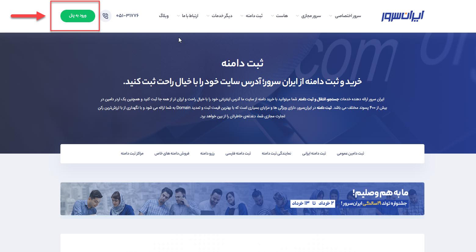 ورود به پنل کاربری ایران سرور