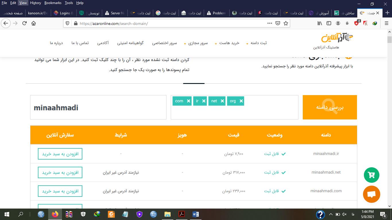 ثبت دامنه IR در آذر آنلاین