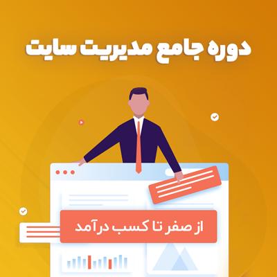 دوره جامع مدیریت سایت