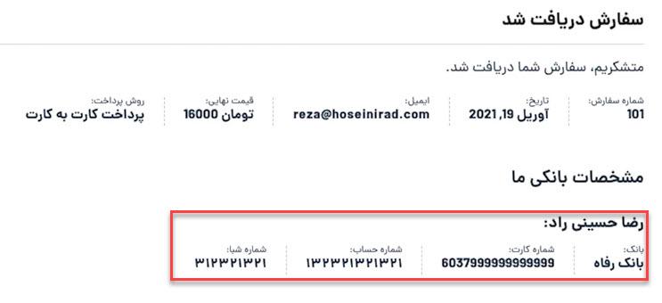 مشخصات بانکی در صفحه ثبت سفارش