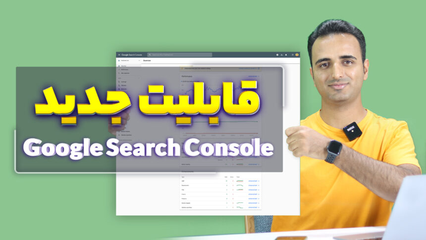 Google Search Console Insights: قابلیت جدید گوگل سرچ کنسول