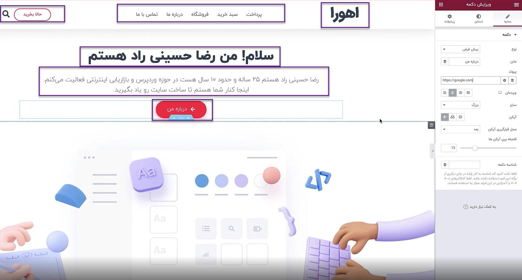 ویرایش المانهای صفحه اصلی وبسایت