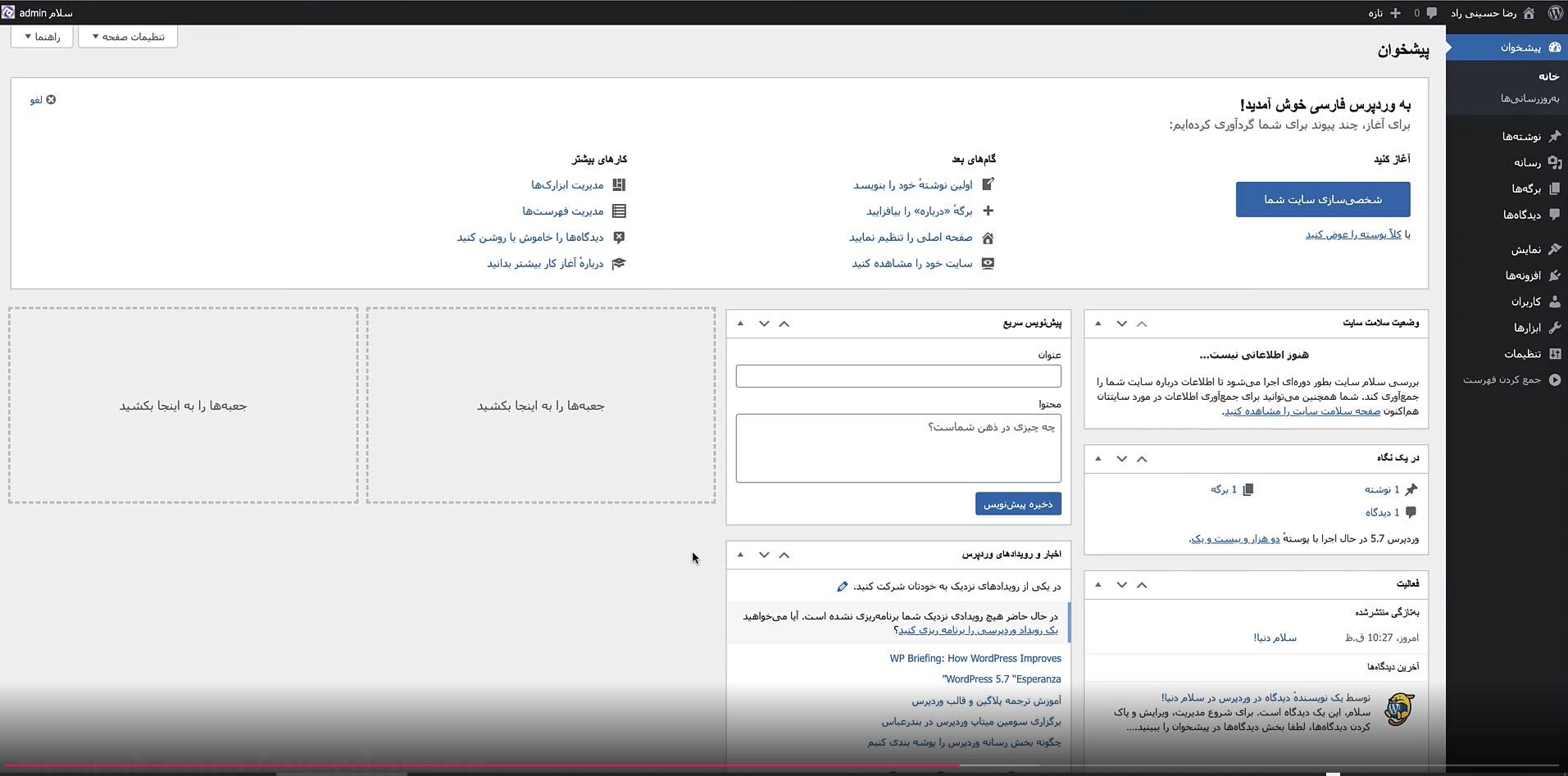 پنل مدیریت وبسایت