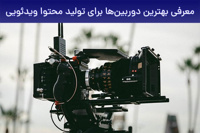 معرفی بهترین دوربینها برای تولید محتوا ویدئویی