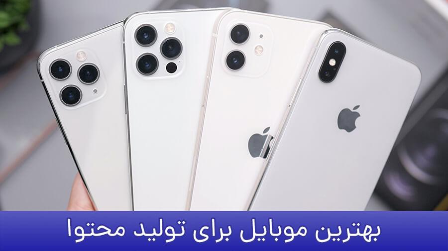 بهترین موبایل برای تولید محتوا