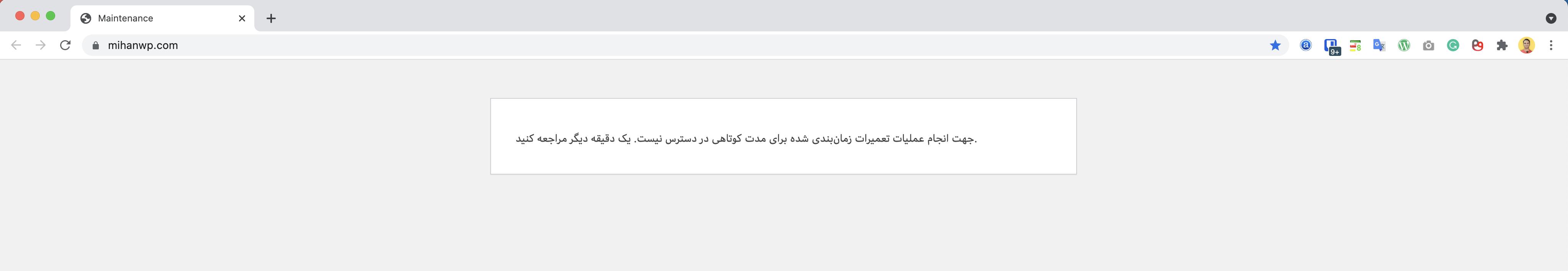 خطای جهت انجام عملیات تعمیرات زمانبندی شده در وردپرس فارسی