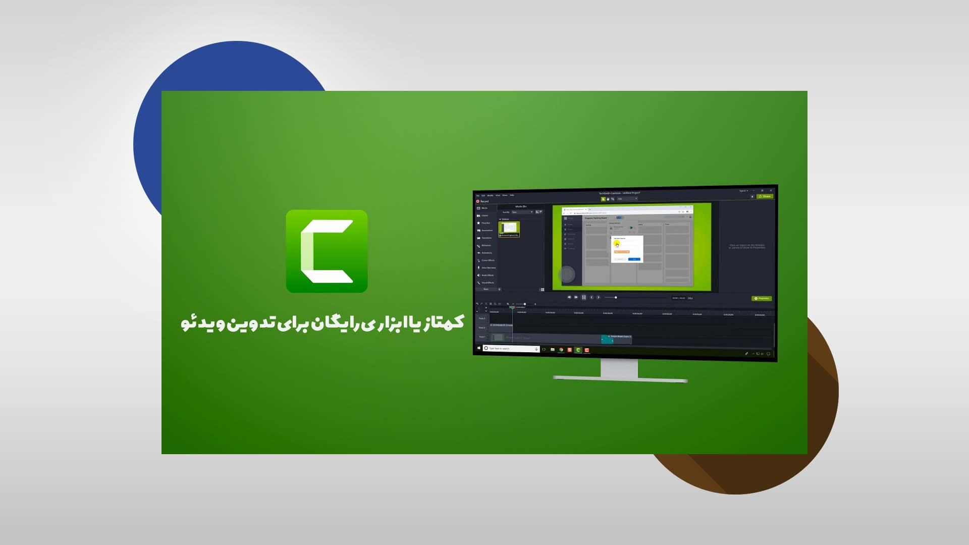 کمتازیا ابزاری برای تولید محتوای ارزان ویدئویی
