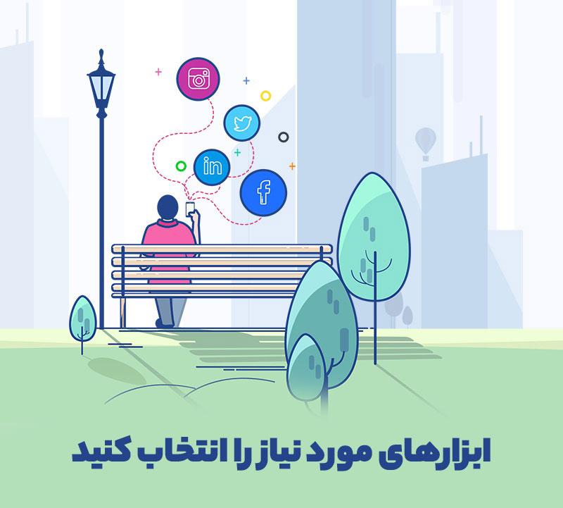 ابزار و شبکههای اجتماعی مورد نیاز