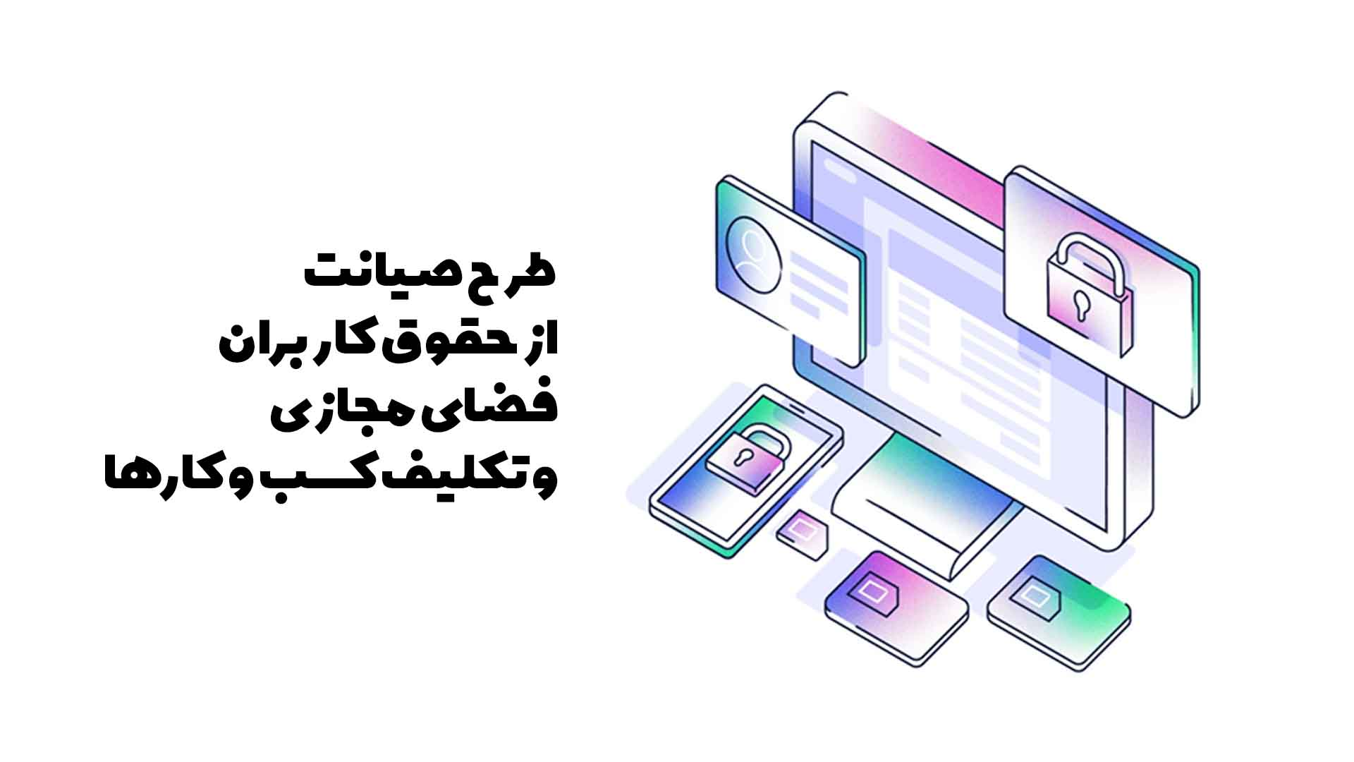 طرح صیانت از کاربران فضای مجازی