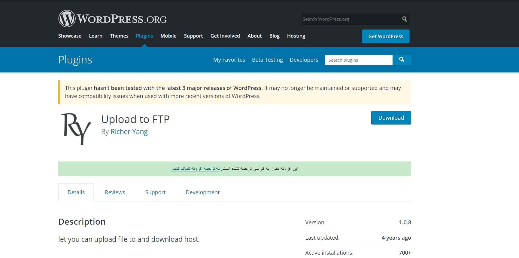 آموزش نحوه اتصال هاست دانلود به وردپرس با افزونهUpload To FTP