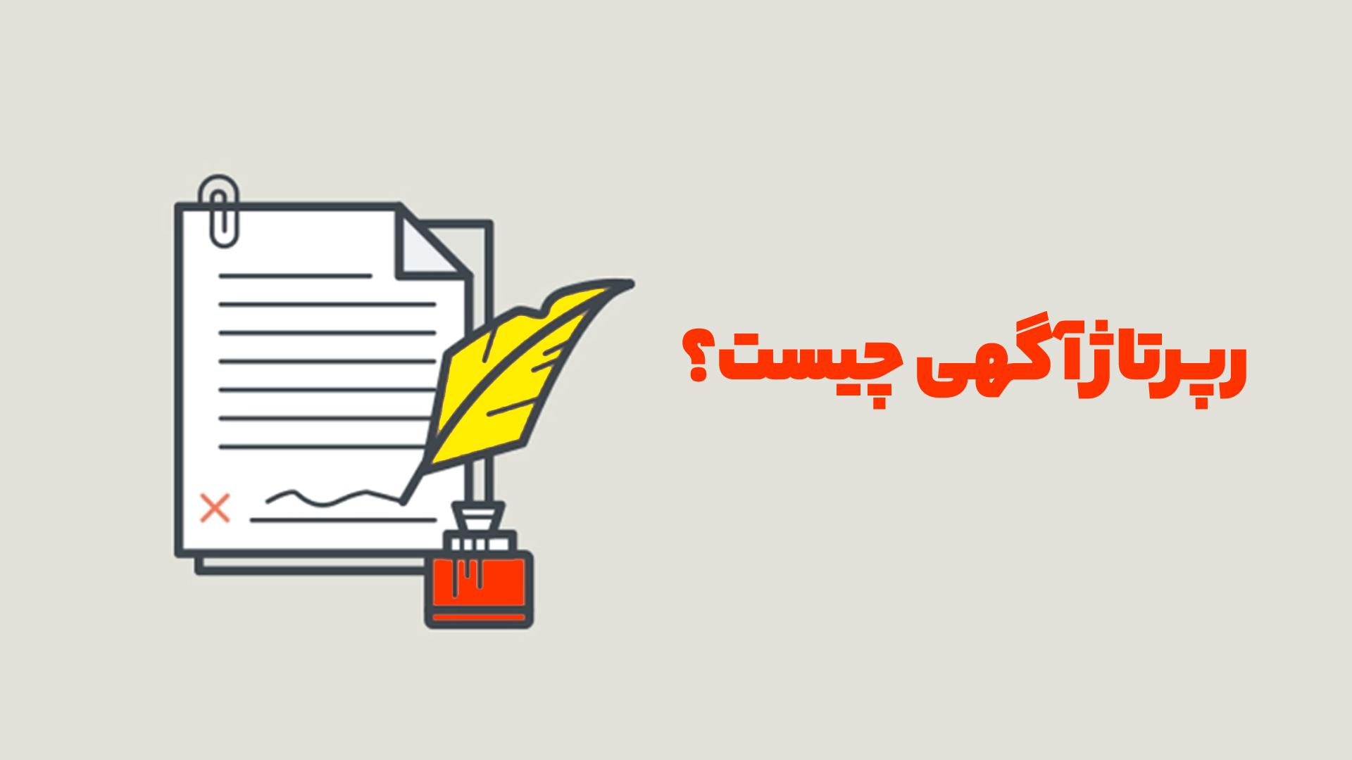 رپورتاژ نویسی یا آگهی نویسی چیست