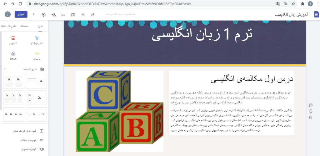 نمونه تولید محتوا در Google site