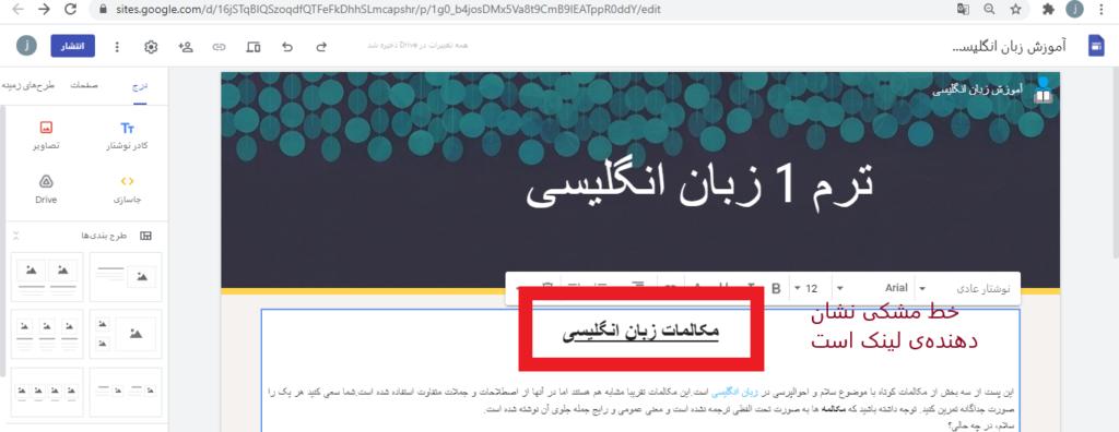 لینک دادن به متن در گوگل سایت