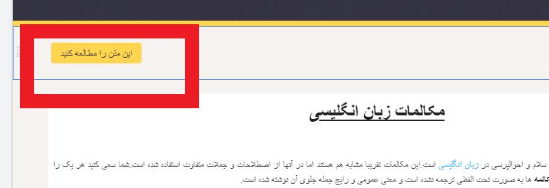 در گوگل سایت میتوانید به محتوا خود مانند وردپرس دکمه اضاف کنید