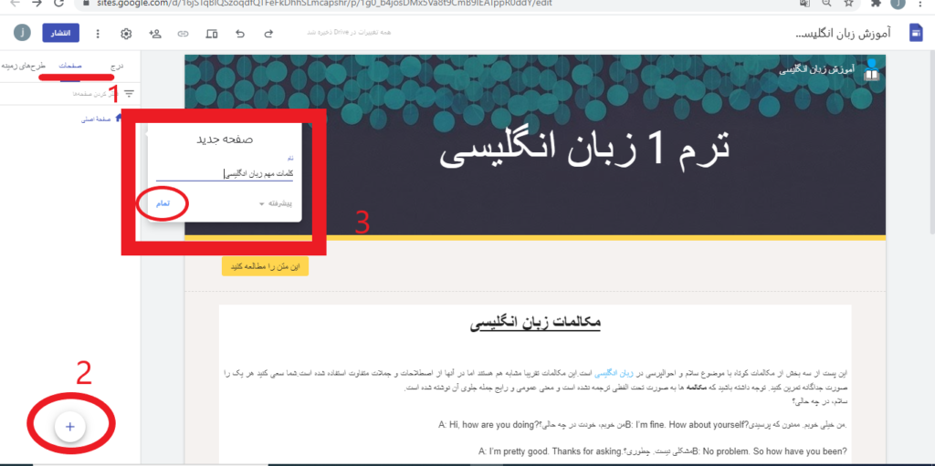 google site 25 4