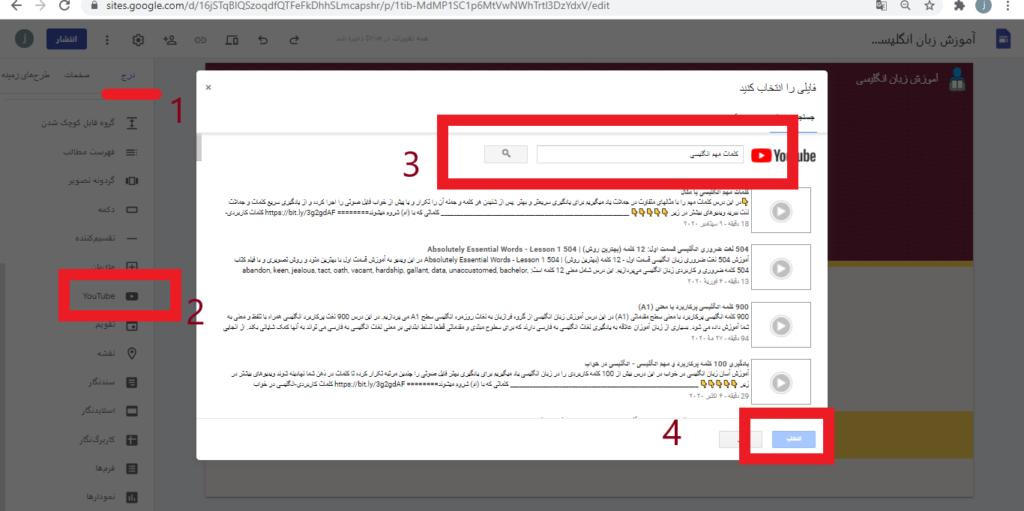 اضافه کردن ویدیو در سایت ساخته شده با گوگل سایت