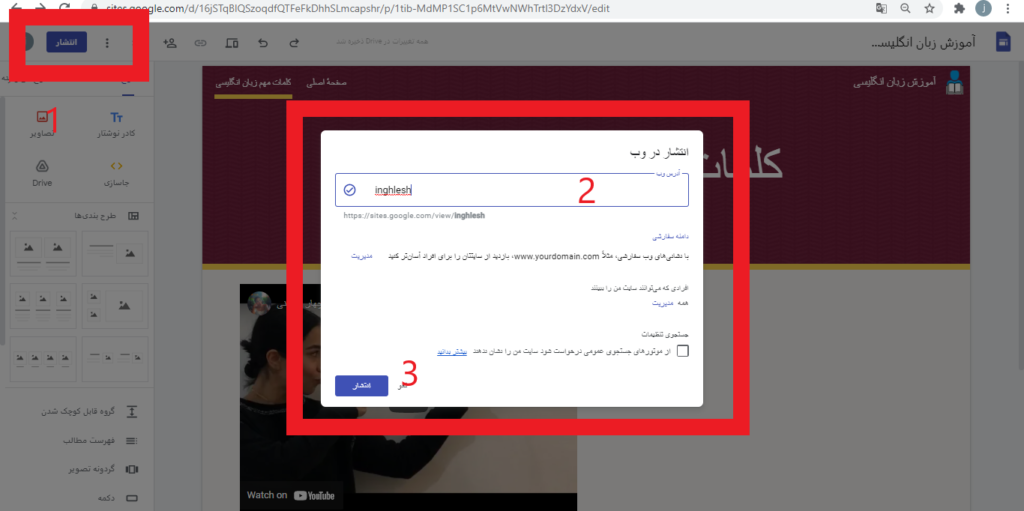 آموزش نحوهی انتشار در گوگل سایت