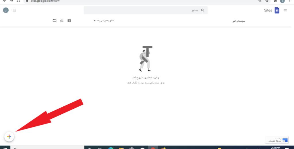 google site 4 1