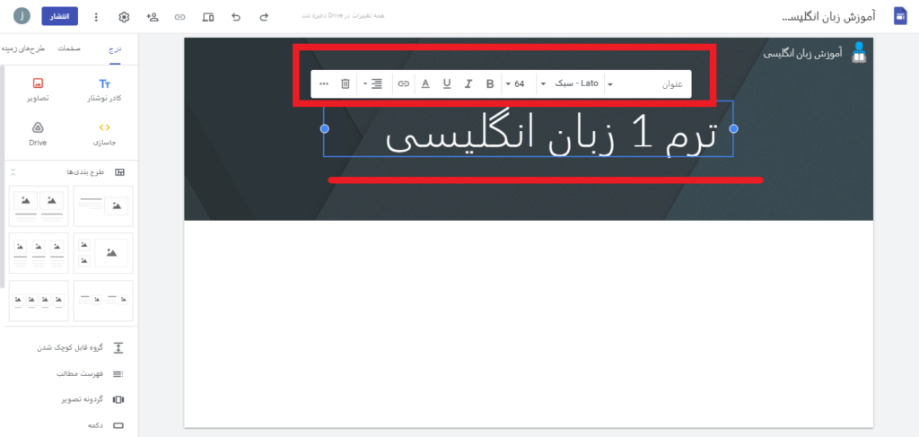 انتخاب عنوان برای سایت ساخته شده با گوگل سایت