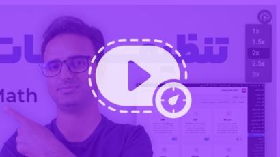 قابلیت تغییر سرعت ویدیو در وردپرس با افزونه MihanWP Video Speed
