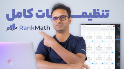 آموزش رنک مث – از ۰ تا ۱۰۰ تنظیمات افزونه RankMath