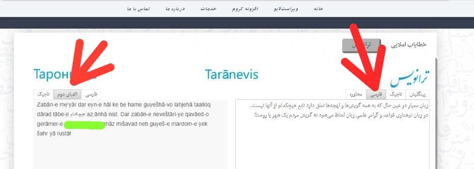 تبدیل متن فارسی به الفبای دوم